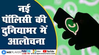 DPK NEWS|| technology updates |whats app privacy policy changed || signal app वाट्सऐप प्राइवसी