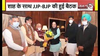किसान आंदोलन पर गृह मंत्री अमित शाह के साथ JJP-BJP की हुई बैठक