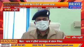 कन्नौज: आर्यावर्त ग्रामीण बैंक में चोरों का असफल प्रयास, पुलिस का रहा फेलियर | #BraveNewsLive
