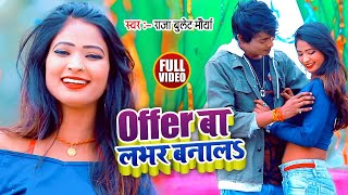 HD VIDEO   OFFER बा लभर बनालS   Raja Bulet Maurya   OFFER Ba Labhar Banala   Bhojpuri Song 2021