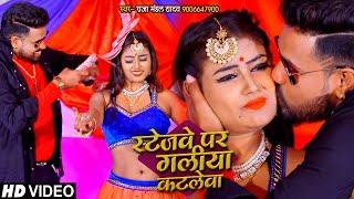 स्टेजवे पे गलिया कटले बा   #Raja Mandal Yadav का Superhit #VIDEO_SONG   Stejwe Pe Galiya Katle Ba