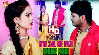 नया साल में पाटी खूबे मनी (FULL VIDEO) | Raja Piyush Singh | New Year Song 2021 Bhojpuri