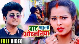 #VIDEO | चाट जाला ओठललिया | #Israfil_Raja का नया जबरजस्त #भोजपुरी गाना | Bhojpuri Song #New_2021