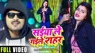 #VIDEO | सईया ले गईले शहर  | #Arvind_Akela Kallu | सुपरहिट #भोजपुरी गाना | Bhojpuri Song #New_2021