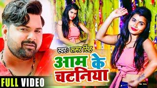 #VIDEO | Live Dance | आम के चटनिया | #Samar Singh का सुपरहिट #भोजपुरी गाना | Bhojpuri Song #New 2021