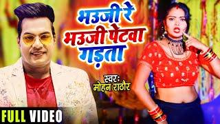 #VIDEO | भउजी रे भउजी पेटवा गड़ता | #Mohan_Rathor का सुपरहिट #भोजपुरी गाना | Bhojpuri Song #New_2021