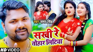 #VIDEO - सखी रे तोहार लिटिया - #Samar Singh - Sakhi Re Tohaar Litiya - Bhojpuri Songs 2021