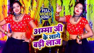 #VIDEO | #Krishna Premi | अम्मा जी के लागे बड़ी लाज | जबरजस्त #भोजपुरी गाना | Bhojpuri Song New 2021