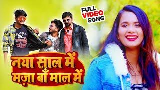 #VIDEO   नया साल में मजा बा माल में   #Vikash Singh   NEW YEAR SONG   Shyam - Akash   Bhojpuri Song