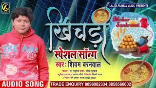 खिचड़ी स्पेशल सांग | Shivam Barnawal | Khichadi Special Song | Bhojpuri Song 2021