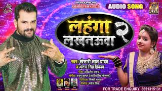 लहंगा लखनऊवा 2 | #Khesari Lal Yadav , #Antra Singh Priyanka | Lahnga Lakhnauwa | Bhojpuri Song 2021