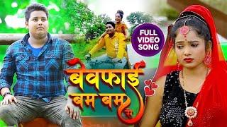 #VIDEO || #Sad Song | बेवफाई बम बम से | Bam Bam Singh | Bewafai Bam Bam Se | Bhojpuri Sad Song 2021