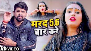 #VIDEO | मरद 5,6 बार करें | #Vikash Singh | Marad 5,6 Baar Karen | Bhojpuri Song 2021