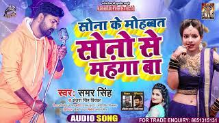 सोना के मोहब्बत सोनो से महंगा बा | #Samar Singh , #Antra Singh Priyanka | Bhojpuri Song 2021