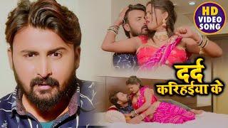 #Video | दर्द करिहईया के | Kumar Abhishek Anjan | Dard Karihaiya Ke | Bhojpuri Hit Song 2021