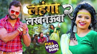 #VIDEO | लहंगा लखनऊवा 2 | #Khesari Lal Yadav , #Antra Singh Priyanka | Bhojpuri Song 2021