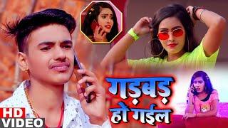 #VIDEO | गड़बड़ हो गईल | #Antra Singh Priyanka | Gadbad Ho Gayil | Aman Raj | Bhojpuri Hit Song 2021