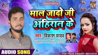 #AUDIO - माल जादव जी के अहिरान के - Vikash Yadav - Maal Jadav Ji Ke Ahiran Ke - Bhojpuri Song 2020