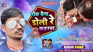 रोक देना डोली रे कहरवा - UMESH ANMOL - Rok Dena Doli Re Kaharwa - Bhojpuri Hit Song 2020