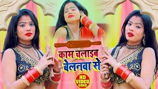 #VIDEO - काम चलाइब बेलनवा से - Saajan Rajbhar - Kaam Chalaaib Belanwa Se - Bhojpuri Hit Song 2021