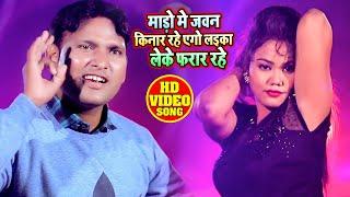 FULL VIDEO - माडो में जवन किनार रहे एगो लइका लेके फरार रहे - Jai Prakash Pal - Bhojpuri Song 2021
