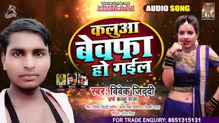 कलुवा बेवफा हो गईल - Vivek Ziddi(Kallu Raja) - Kalluwa Bewaffa Ho Gayil - Bhojpuri Hit Song 2021