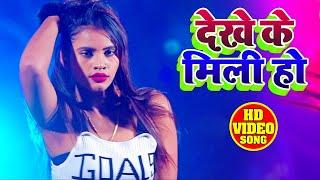 Full Video - देखे के मिली हो - Abhishek Singh - Dekhe Ke Mili -  BHOJPURI SONG 2021