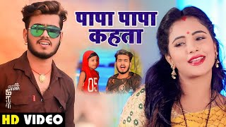 #VIDEO   पापा पापा कहता   Abhishek Singh , #Shilpi Raj   Papa Papa Kahta   Bhojpuri Song 2020
