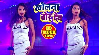 FULL VIDEO - Swaktshi Tiwari - खोलना बोर देम - Sanjay Singh Kayamat - Bhojpuri Song 2021