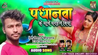 प्रधानवा के साथे धराइल बिया - Premi Vishal Shrivastava - Pradhanwa Ke Saathe Dharil Biya - Hit Songs