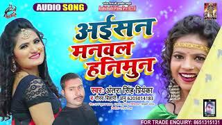 #Antra Singh - अइसन मनवले हनीमून - #Gaurav Bihari - Aisan Manwale #Honeymoon - #Anu - Hit Song 2020