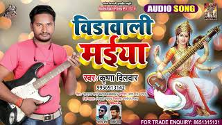 FULL AUDIO - विडावाली मईया - Krishna Dildar - Vidawali Maiya - Sarswati Bhajan 2021