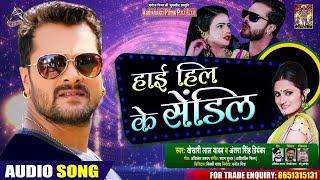 #Khesari Lal Yadav | हाई हिल के सेंडिल | #Antra Singh | High Heel Ke Sandil | Bhojpuri Song 2021