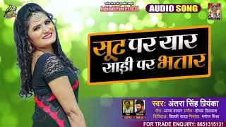 सूट पर यार साड़ी पर भतार | #Antra Singh Priyanka | Suit Par Yaar Saari Par Bhataar | Hit Song 2021