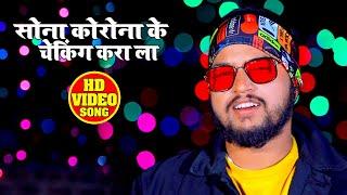 #VIDEO | सोना कोरोना के चेकिंग करा ला | #Antra Singh Priyanka | Vinod Lal Yadav | Bhojpuri Song 2021