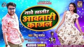 नाचे खातीर आवततारी #काजल | #Mithu Marsal | Naache Khatir Aawatari #Kajal | Bhojpuri Song 2021