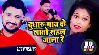 HD VIDEO | Gunjan Singh | दुधारू गाय के लातो सहल जाला रे | Antra Singh Priyanka | Bhojpuri Song 2021