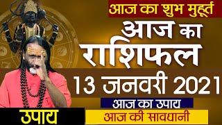 13 January 2021 Aaj Ka Rashifal    आज का राशिफल    Daily Rashifal   