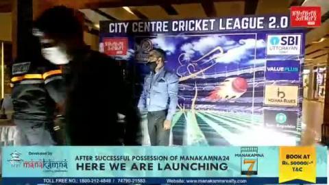 City Centre cricket league 2.0 winners team live