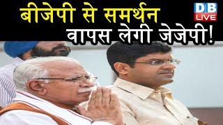 BJP से समर्थन वापस लेगी JJP ! PM Modi से मिले Dushyant Chautala  #DBLIVE