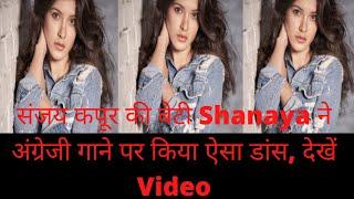 संजय कपूर की बेटी Shanaya ने अंग्रेजी गाने पर किया ऐसा डांस, देखें Video