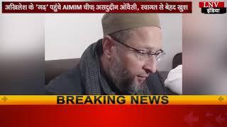 अखिलेश के 'गढ़' पहुंचे AIMIM चीफ़ असदुद्दीन ओवैसी, स्वागत से बेहद खुश