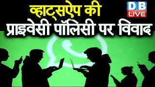 WhatsApp की Privacy Policy पर विवाद  | अखबारों में विज्ञापन के जरिए दी सफाई | #DBLIVE