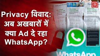 WhatsApp की Privacy Policy से नाराज़ Users, अब Newspapers में Ad के जरिए दी जा रही सफाई!