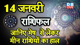 14 Jan 2021 | आज का राशिफल | Today Astrology | Today Rashifal in Hindi | #AstroLive | #DBLIVE