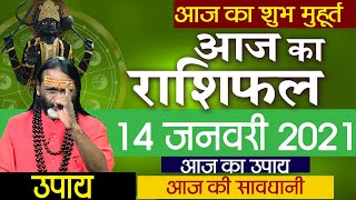 14 January 2021 Aaj Ka Rashifal || आज का राशिफल || Daily Rashifal ||