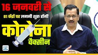 Good News : 16 January से 81 Centers पर लगेंगी Corona Vaccine | Arvind Kejriwal | Delhi Model