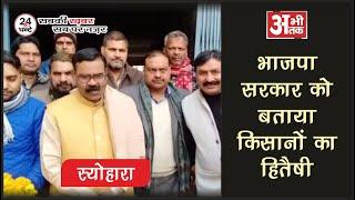 भाजपा सरकार को बताया किसानों का हितैषी