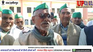राठ में कृषि कानून की प्रतियों का किसानों ने किया दहन