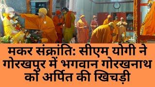 मकर संक्रांति सीएम योगी आदित्यनाथ ने गोरखपुर में भगवान गोरखनाथ को अर्पित की खिचड़ी
